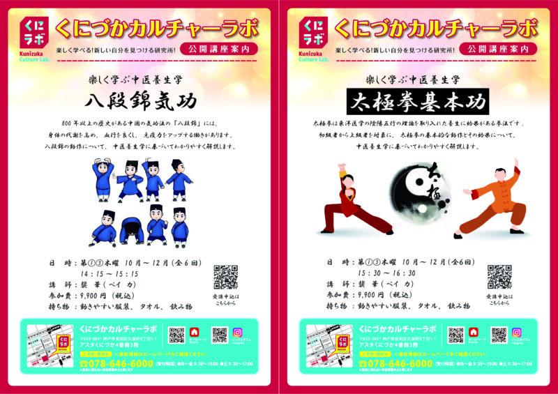 【公開講座】八段錦気功・太極拳基本功のご案内。