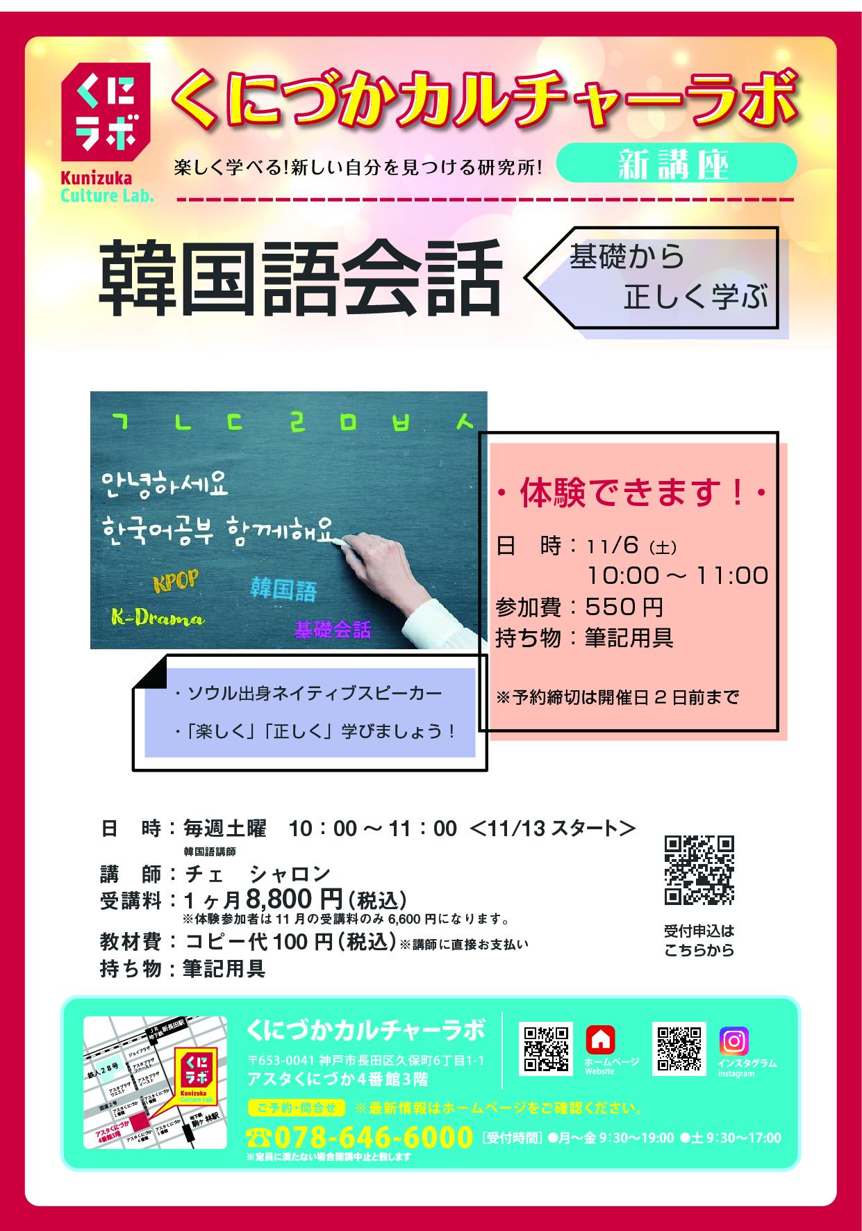 【新講座】韓国語会話の講座を開講致します。